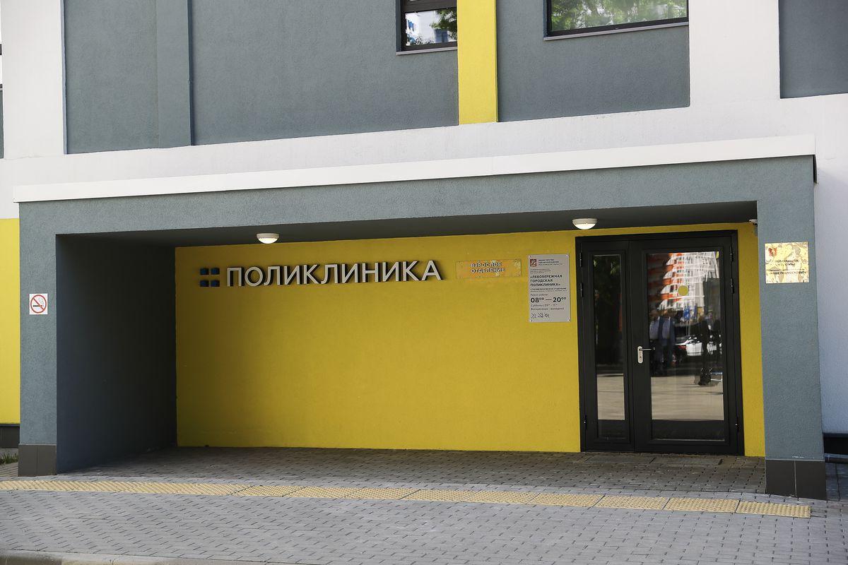 Андрей Воробьев губернатор московской области - Открытие Левобережной городской поликлиники в Химках