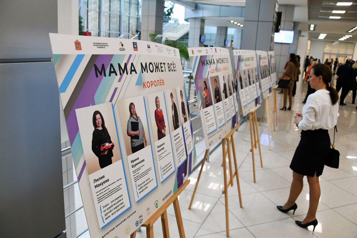 Андрей Воробьев губернатор московской области - Круглый стол женщин-предпринимательниц. Фотовыставка «Мама может все!»