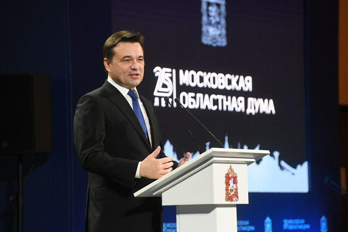 Андрей Воробьев губернатор московской области - Московской областной думе — 25 лет
