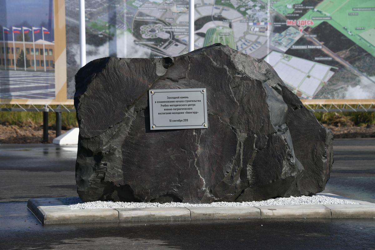 Андрей Воробьев губернатор московской области - Первый камень центра военно-патриотического воспитания молодежи «Авангард» заложили в «Патриоте»