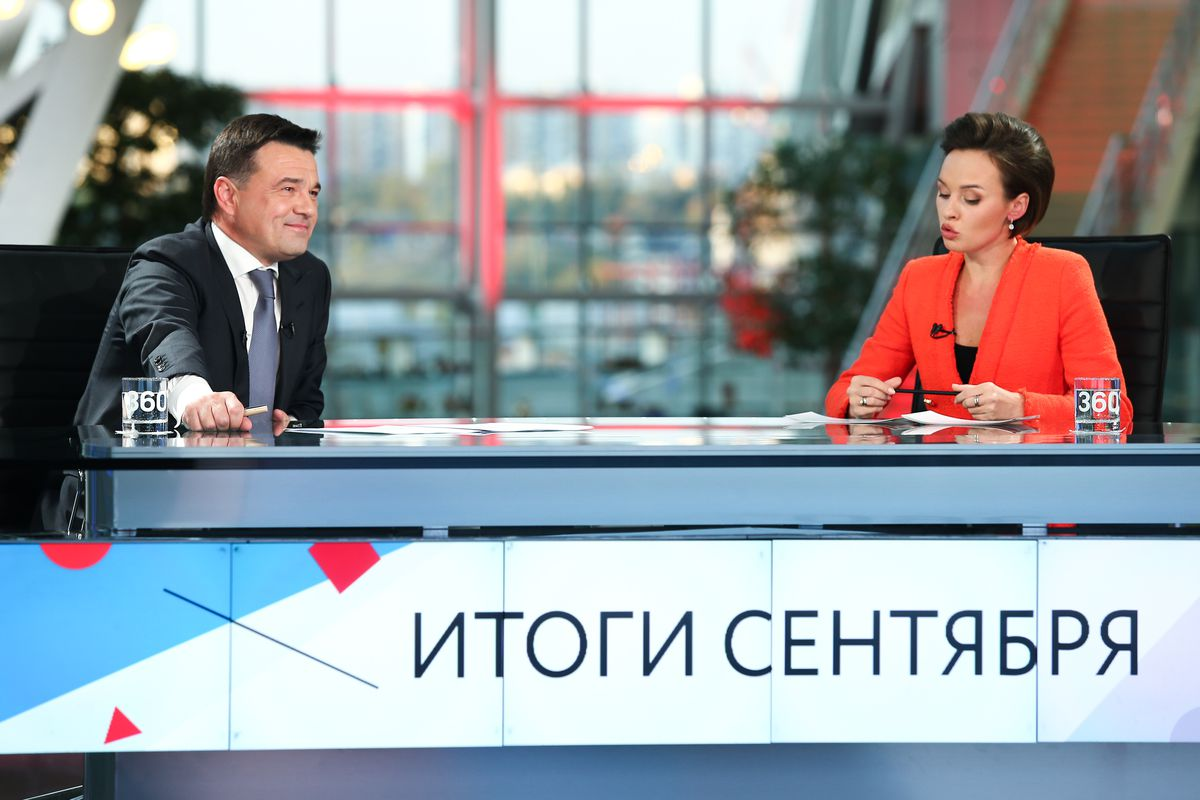 Андрей Воробьев губернатор московской области - Итоги сентября. Эфир с губернатором «360°»