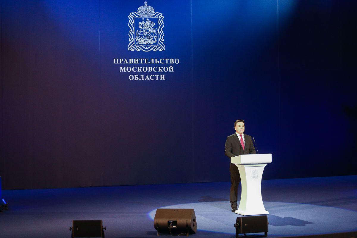 Андрей Воробьев губернатор московской области - Губернатор выступил с ежегодным обращением к жителям