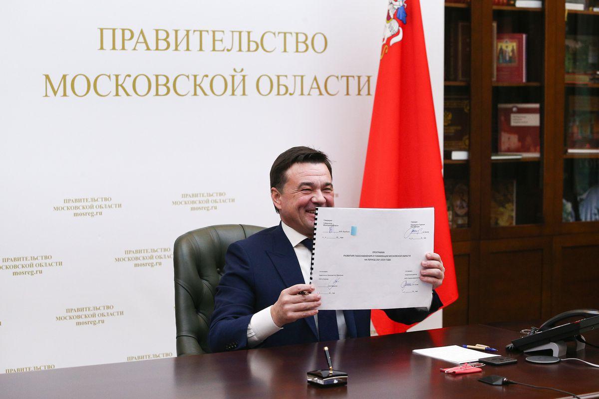 Андрей Воробьев губернатор московской области - Газ — в каждый дом. В Подмосковье приняли пятилетнюю программу развития газификации