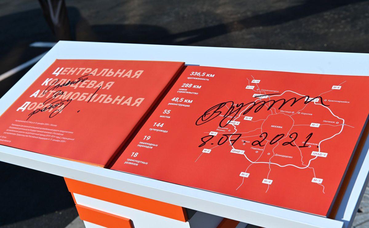 Андрей Воробьев губернатор московской области - Президент запустил движение по заключительному участку ЦКАД