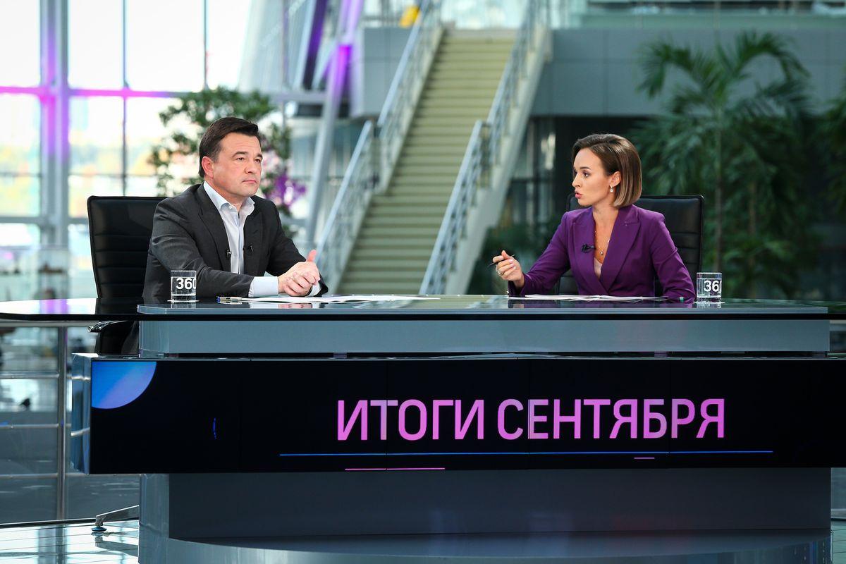 Андрей Воробьев губернатор московской области - Губернатор подвел итоги сентября в эфире телеканала «360»