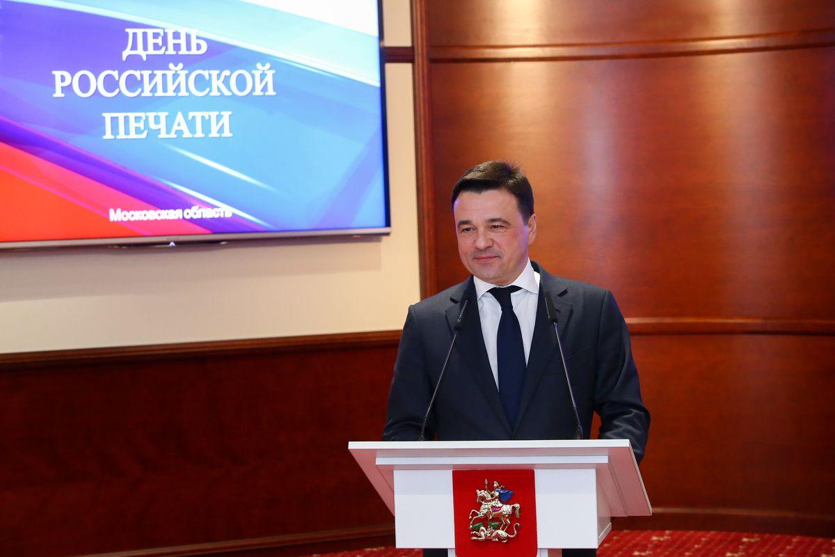 Андрей Воробьев губернатор московской области - Церемония награждения работников СМИ в честь Дня печати