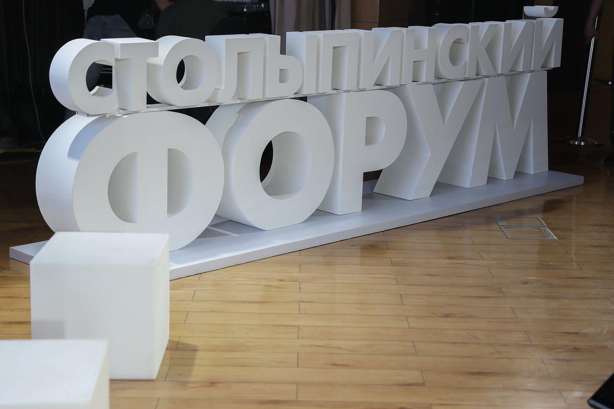 Андрей Воробьев губернатор московской области - Второй день Столыпинского форума. Андрей Воробьев выступил на пленарной сессии «Экономика роста — международные тренды»