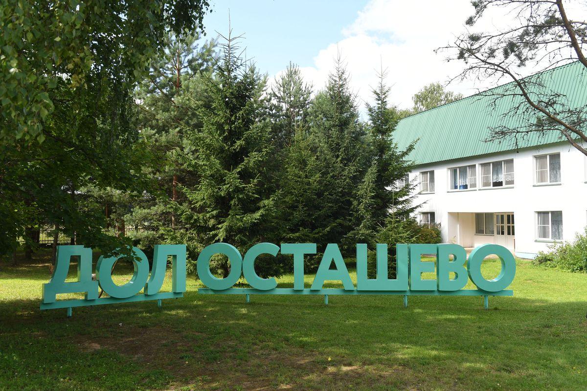 Андрей Воробьев губернатор московской области - Детский лагерь «Осташево» принял ребят из Иркутской области
