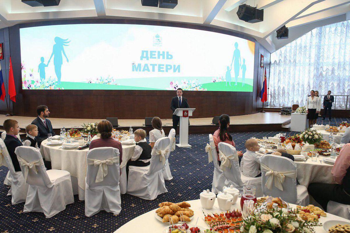Андрей Воробьев губернатор московской области - Вручение наград многодетным матерям Подмосковья