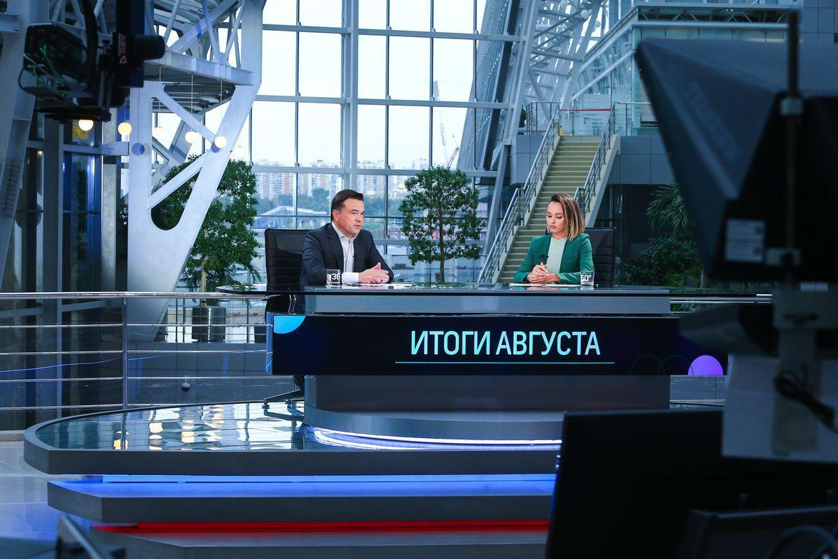 Андрей Воробьев губернатор московской области - Новый учебный год, инвестиции и благоустройство: что обсудили на итоговом эфире на 360°