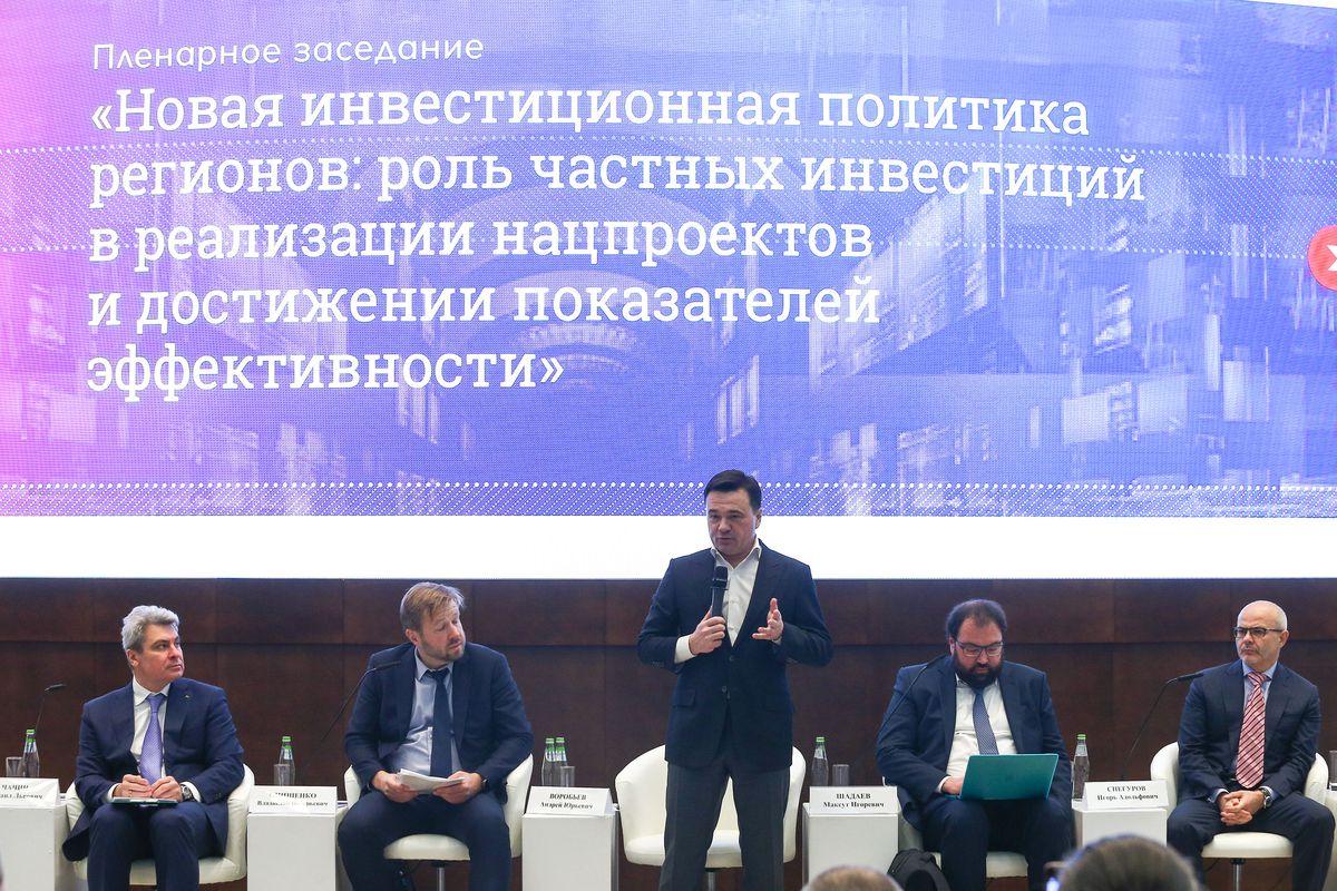 Андрей Воробьев губернатор московской области - Инфраструктура — государству, новые дороги — жителям. Что такое ГЧП