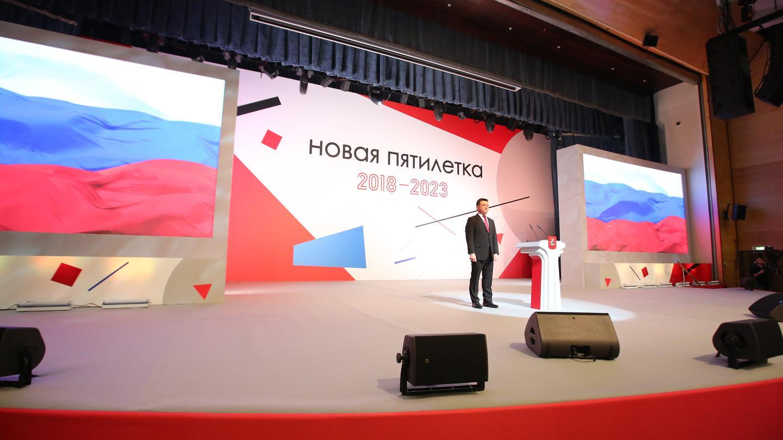 «Новая пятилетка». Обращение к жителям Московской области