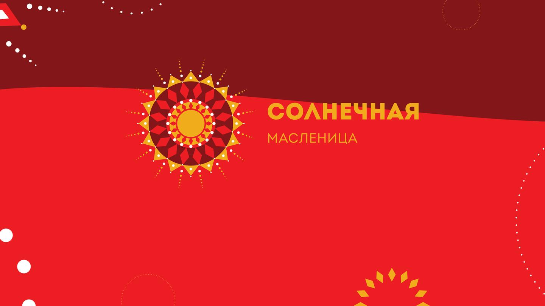 Масленичные гулянья в Подмосковье: где отметить праздник с размахом