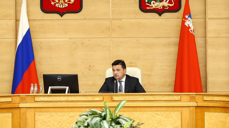 Андрей Воробьев губернатор московской области - Без отписок и с дорогами. На заседании правительства обсудили, как должна выглядеть область