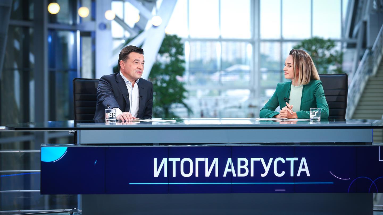 Андрей Воробьев губернатор московской области - Учебный год, благоустройство, инвестиции: итоги эфира на «360»