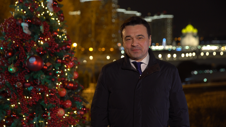 Андрей Воробьев губернатор московской области - С новым, 2021 годом!