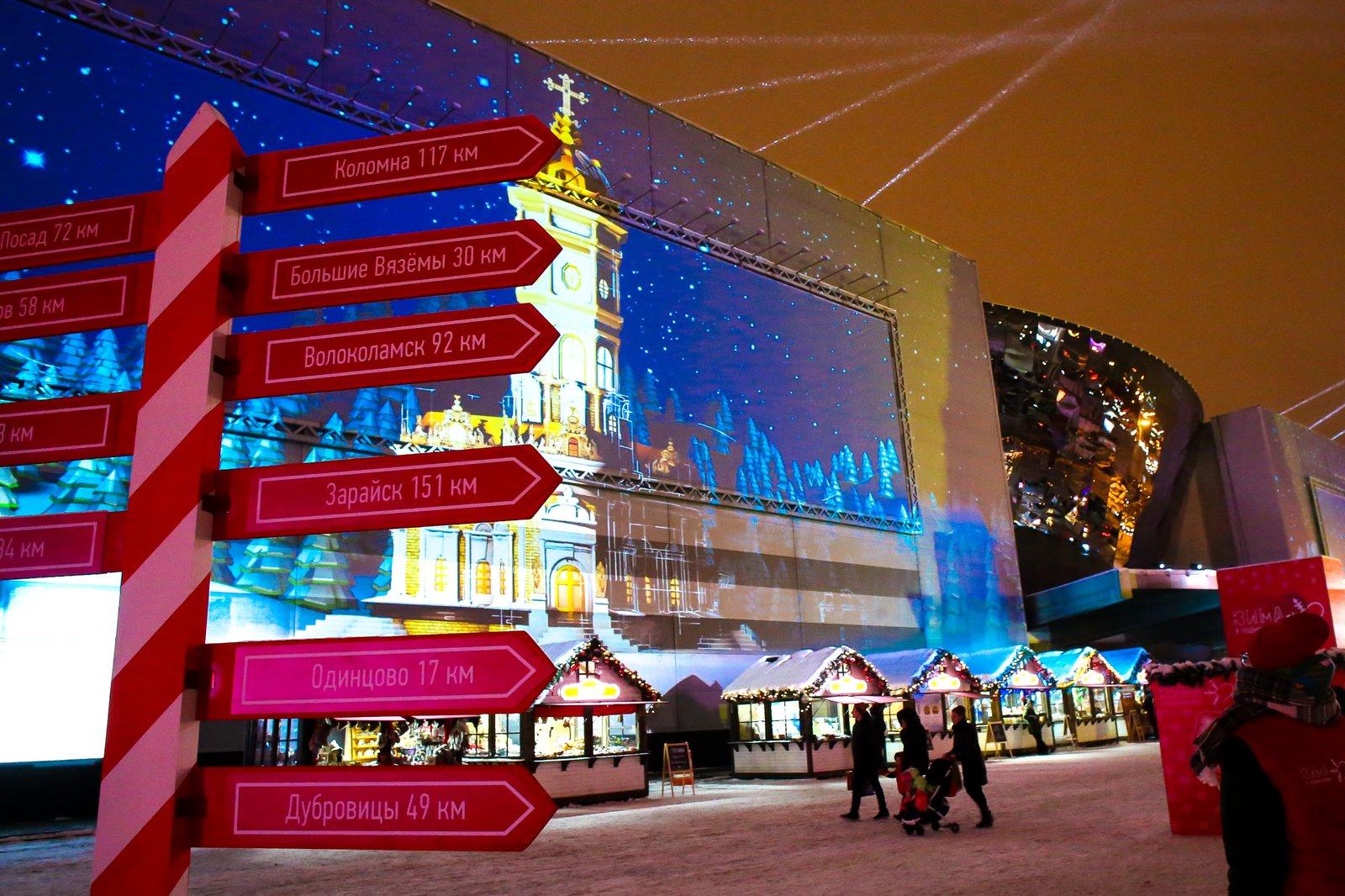 Андрей Воробьев губернатор московской области - Новогоднее настроение — на ярмарках Подмосковья