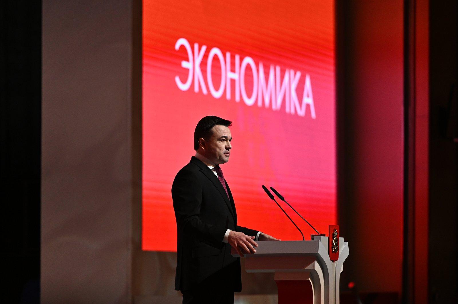 Андрей Воробьев губернатор московской области - Повышение реальных доходов жителей — приоритетная задача