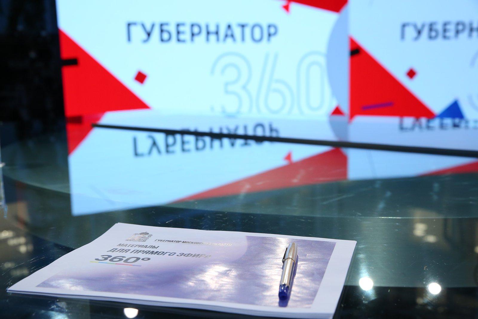 Андрей Воробьев губернатор московской области - Итоги января в эфире телеканала «360»