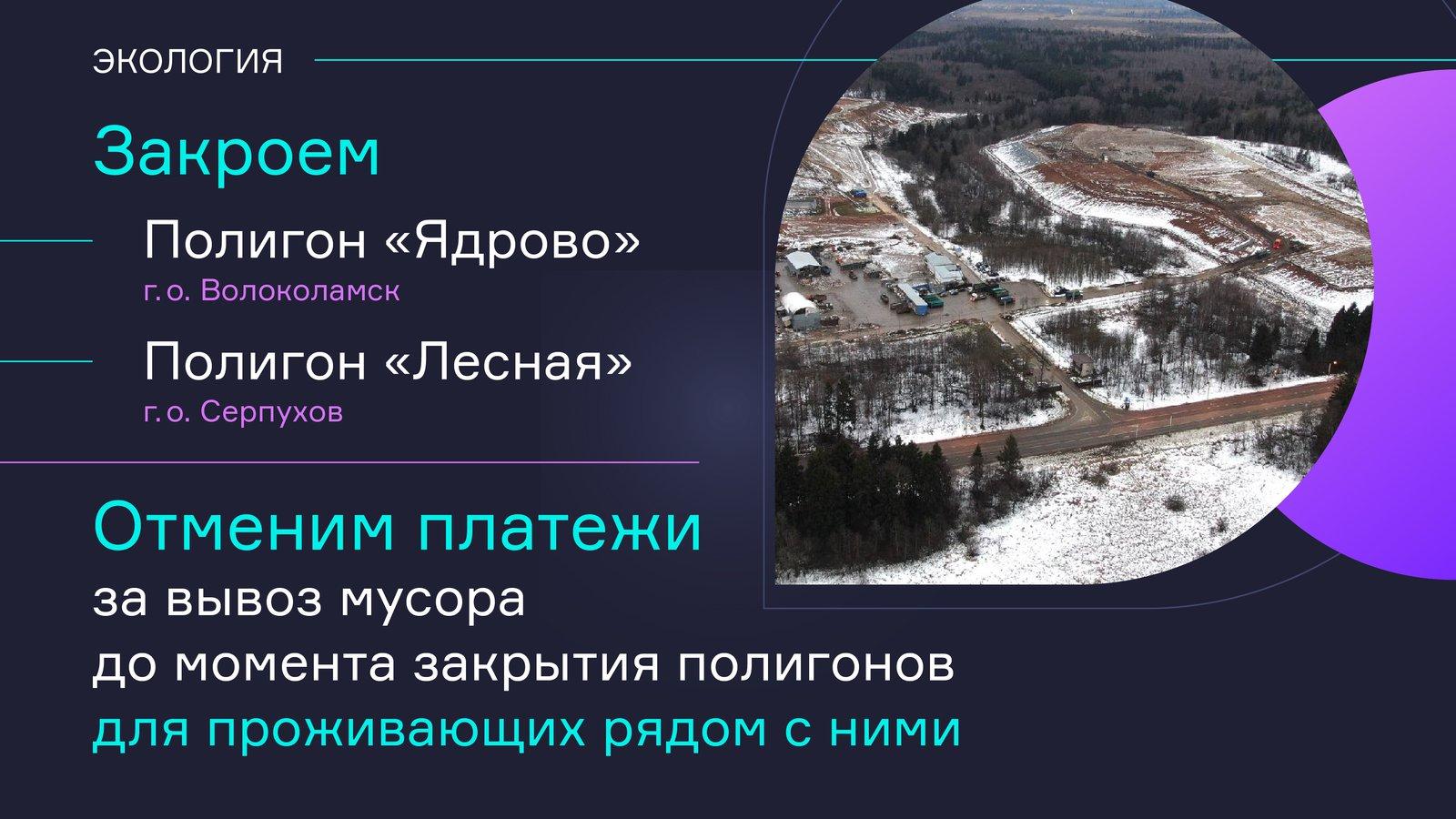 Андрей Воробьев губернатор московской области - Утром — вывоз мусора, вечером — деньги. Отменяем плату за вывоз ТБО