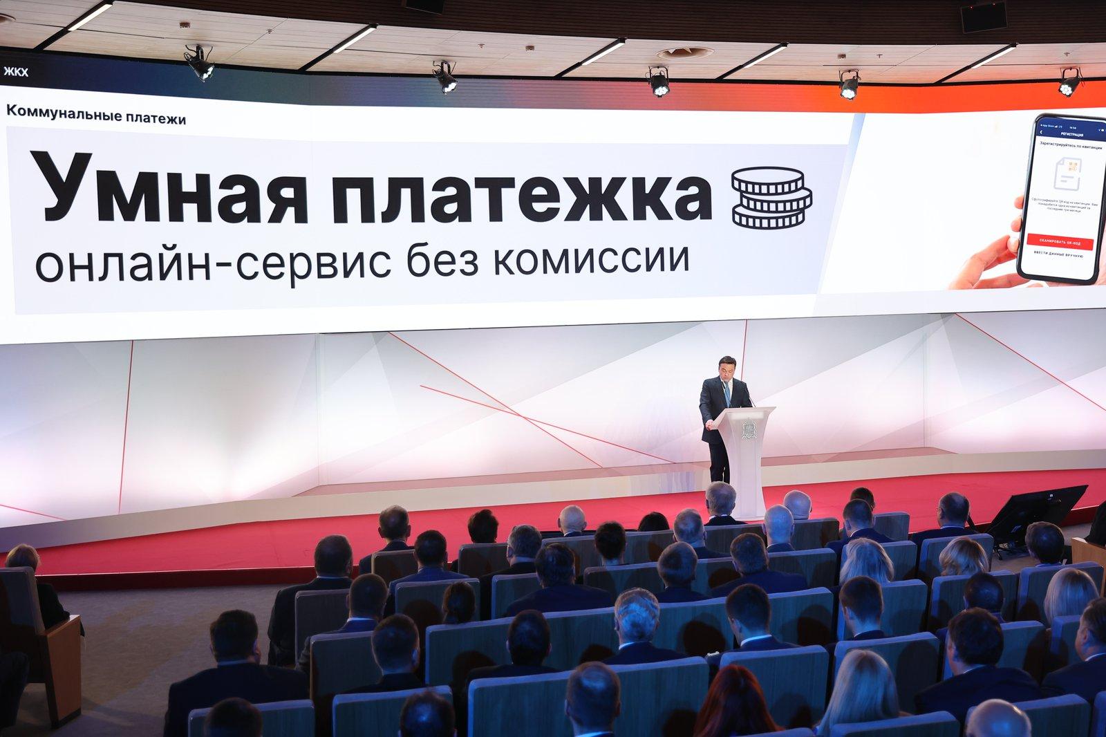 Андрей Воробьев губернатор московской области - Коммунальный бонус и умная платежки. Какие перемены ждут ЖКХ