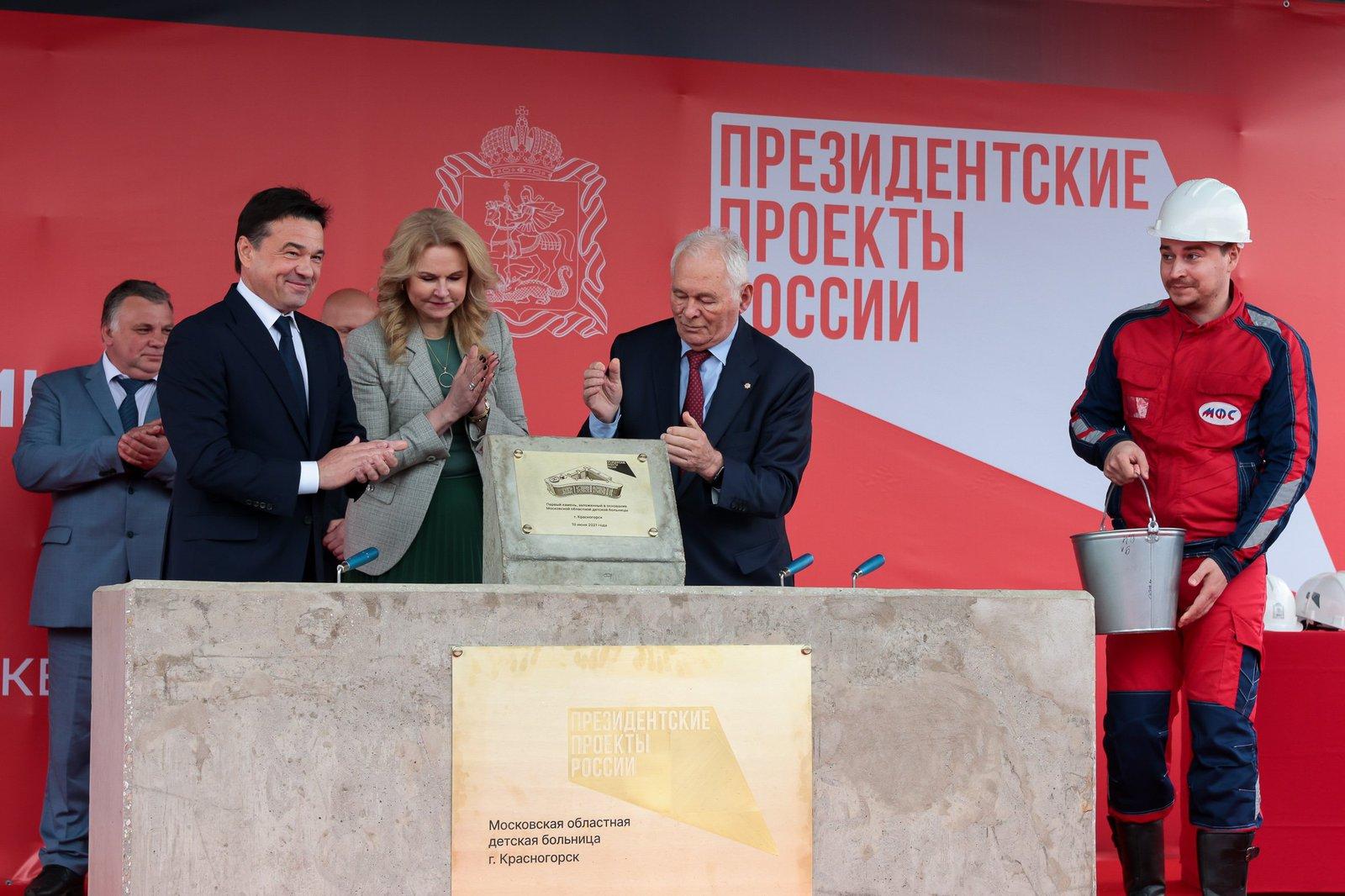 Андрей Воробьев губернатор московской области - Для детей всей страны: уникальный госпиталь начали строить в Красногорске