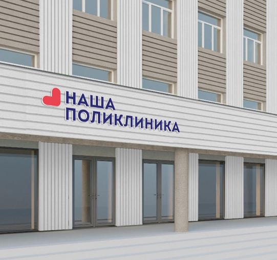 Андрей Воробьев губернатор московской области - Программа «Наша поликлиника». Какая модернизация ждет медучреждения