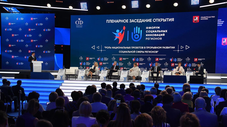 III форум социальных инноваций прошел в Москве
