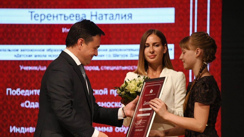 Миллионные гранты получили одаренные дети из Подмосковья